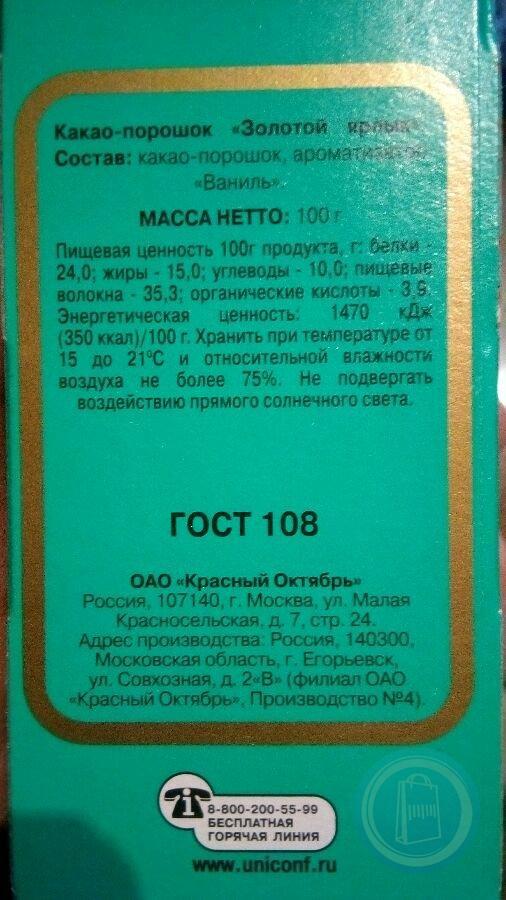 Что такое какао? история напитка. полезные свойства   cofete.ru