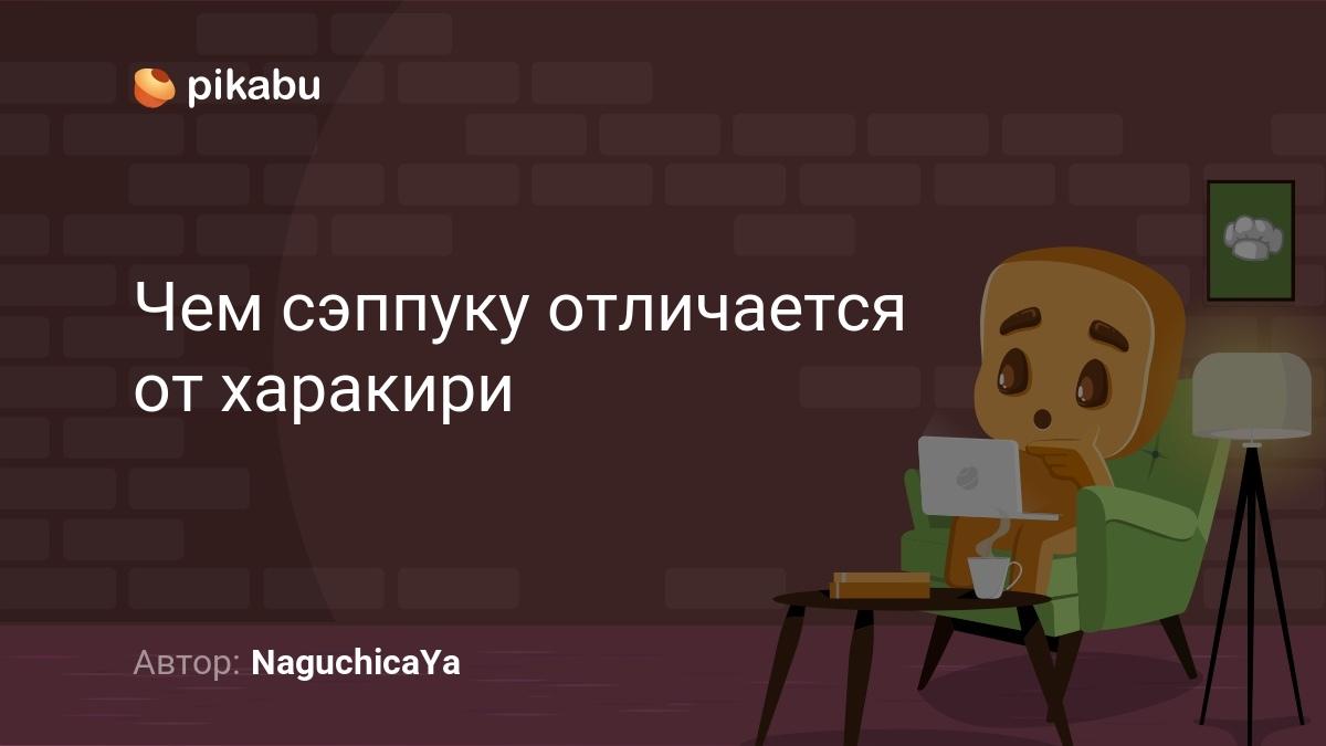 Сеппуку и харакири: разница и значение :: syl.ru