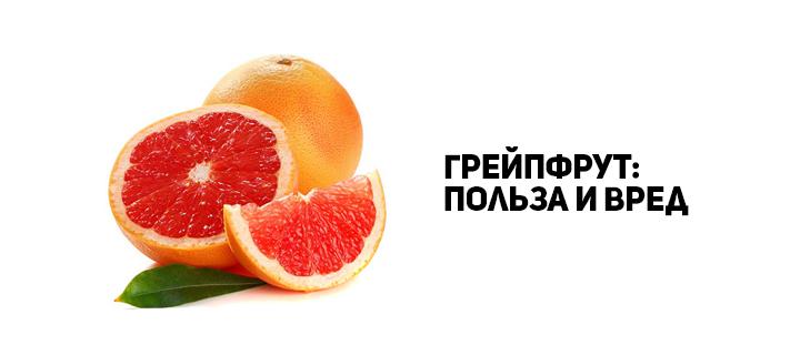 Чем полезен грейпфрут или вреден для организма. полезные свойства и противопоказания грейпфрута