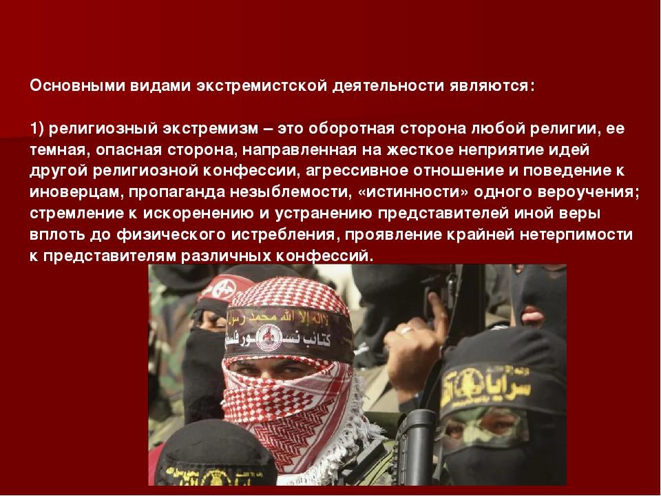 Что такое экстремизм и экстремистская деятельность и виды ответственности | официальный сайт администрации варненского муниципального района челябинской области