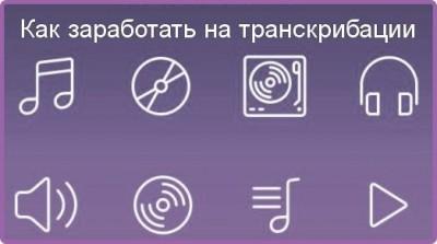 Транскрибация аудио в текст: что это за работа, как заработать