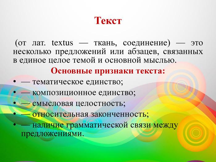 Стили речи - функционально-смысловые стили речи