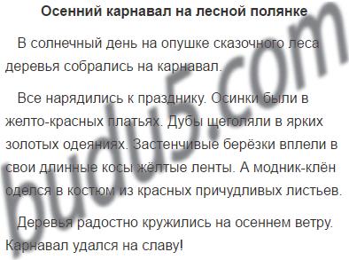 Урок 3. структура текста типа «рассуждение». роль вступления и заключения   авторская платформа pandia.ru