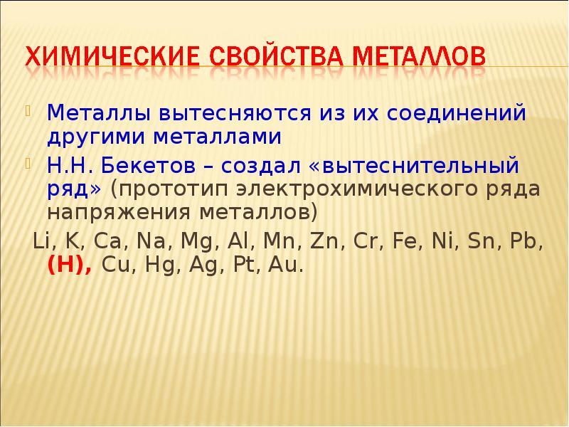 Металл или метал - как правильно пишется слово