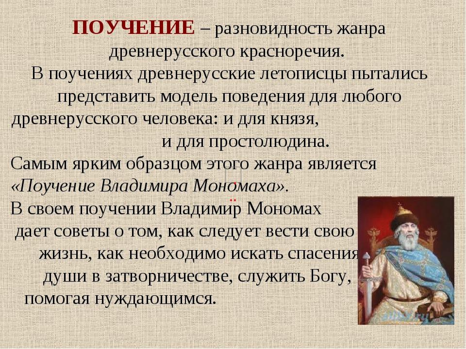 Поучение детям от князявладимира мономаха