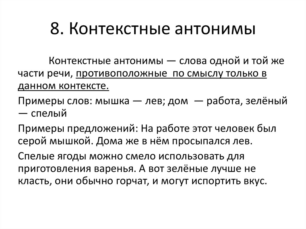 Слова антонимы: примеры в русском языке контекстных и однокоренных атонимов