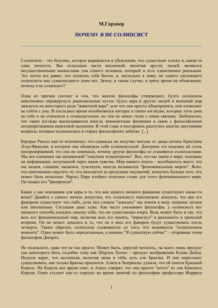 Солипсизм - solipsism - qwe.wiki