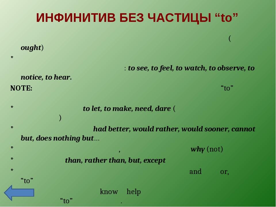 Инфинитив — википедия. что такое инфинитив