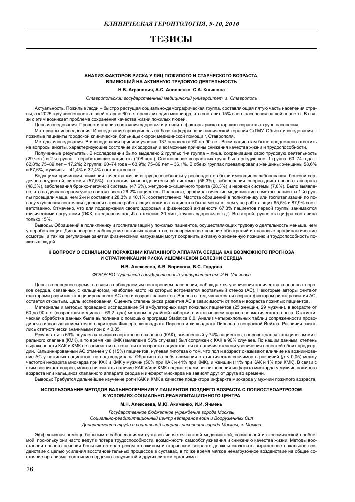 Клинико-фармакологические подходы к прогнозированию риска падений у пожилых. клиническая фармакология и терапия - медицинский журнал