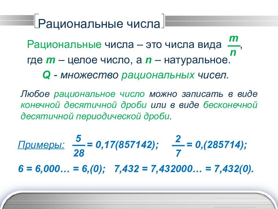 Действительные числа