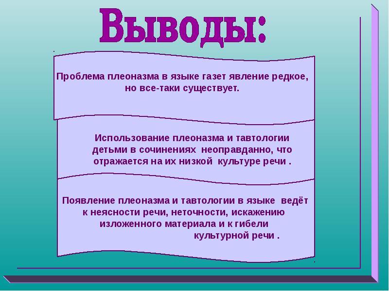 Что такое тавтология в русском языке?