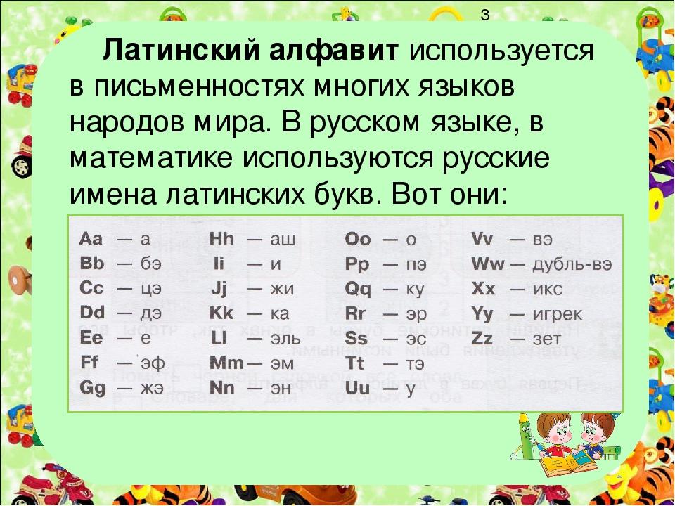 Латинский алфавит   наука   fandom