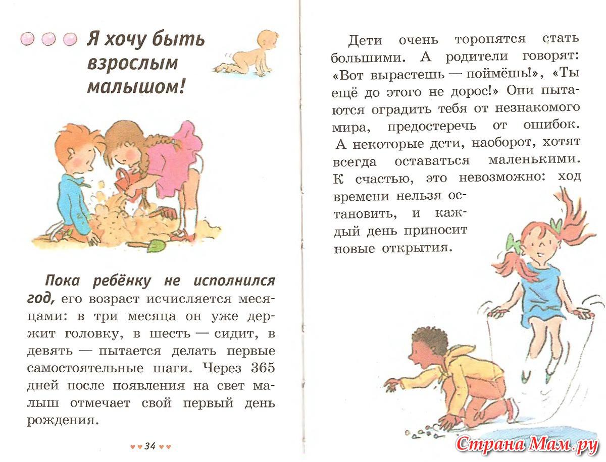 Детская сексология: как объяснить ребенку, что такое секс и откуда берутся дети | lady.tut.by