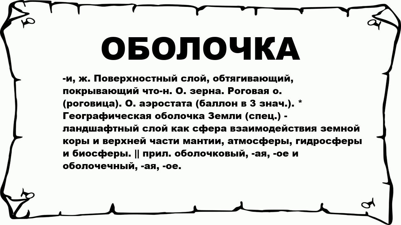 Значение слова «оболочка» в 10 онлайн словарях даль, ожегов, ефремова и др. - glosum.ru