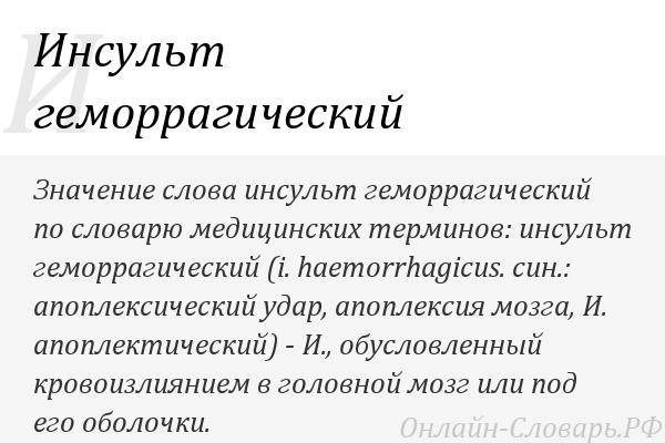 Апоплексический удар (хватил кондратий): суть термина, история, лечение - сосуды мед