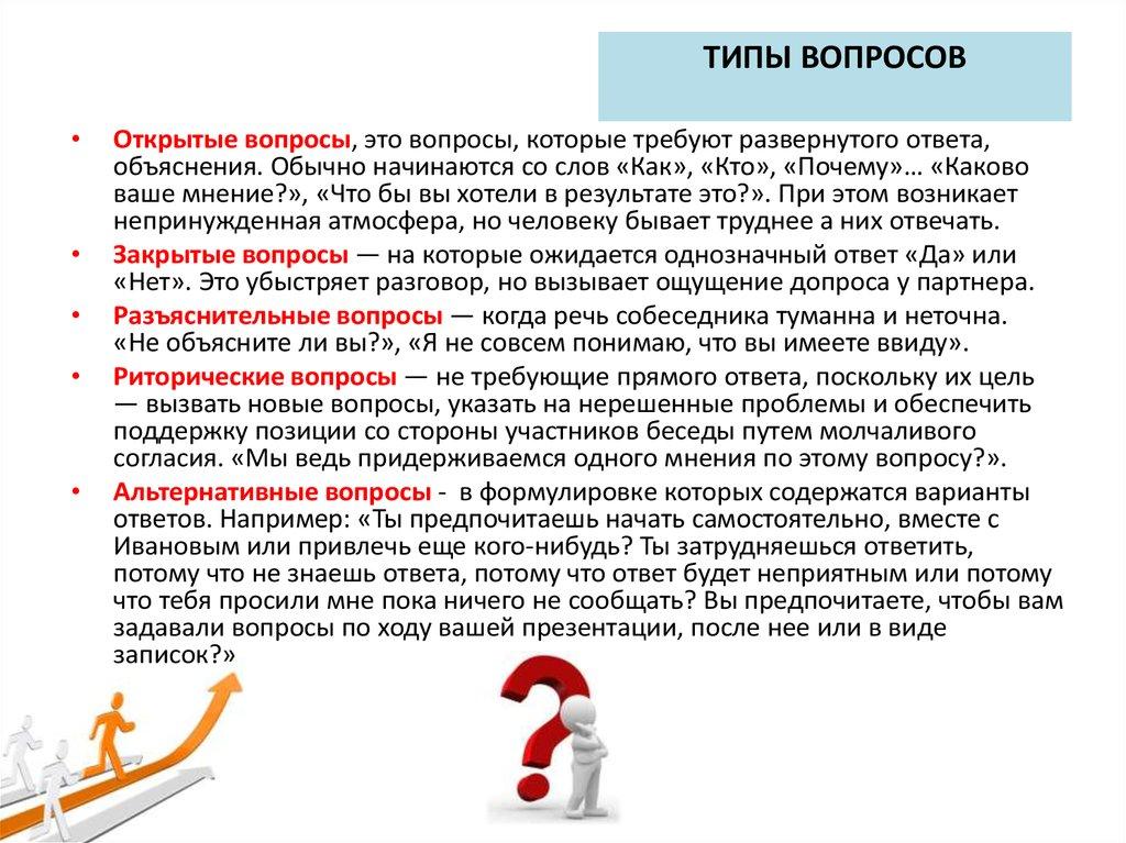 Что значит риторический вопрос и зачем он нужен? примеры риторических вопросов.