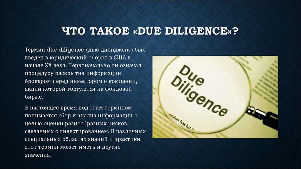Дью дилидженс и аудит: сходства и различия
