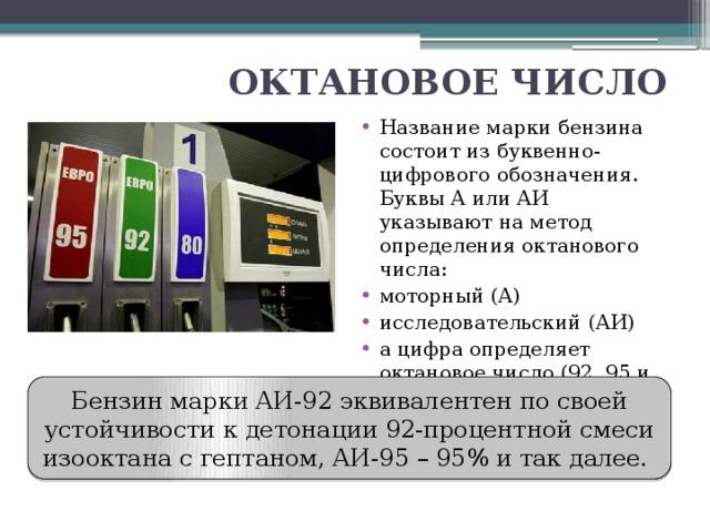 Бензин. октановое число. способы повышения октанового числа. видеоурок. химия 10 класс
