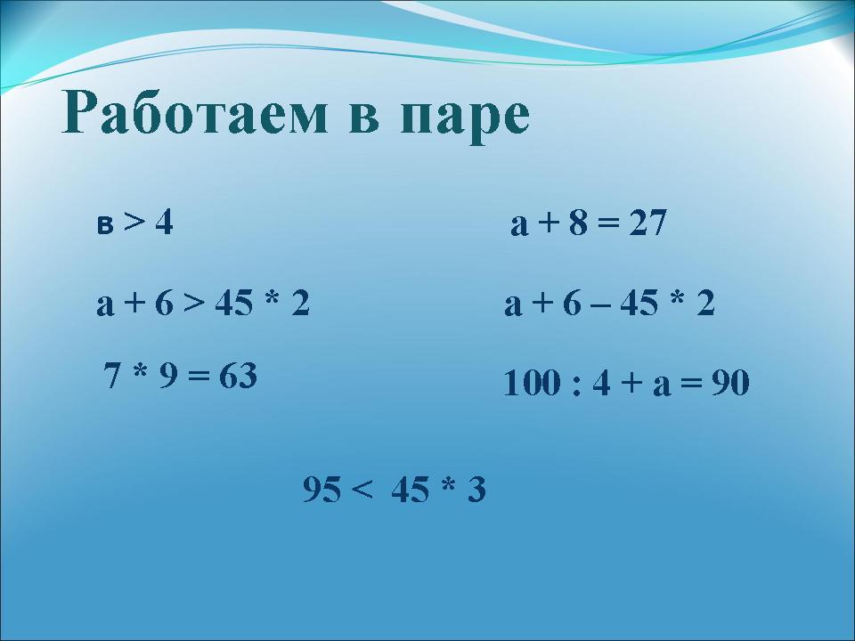 "Урок математики в 1-м классе по теме ""равенство. неравенство"""