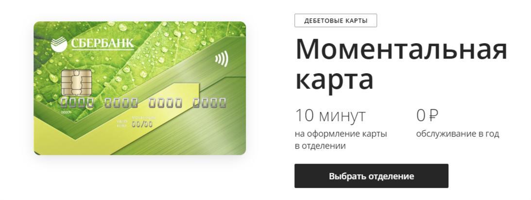 Дебетовая карта сбербанка россии в 2020 году, как оформить дебетовую карту сбербанка