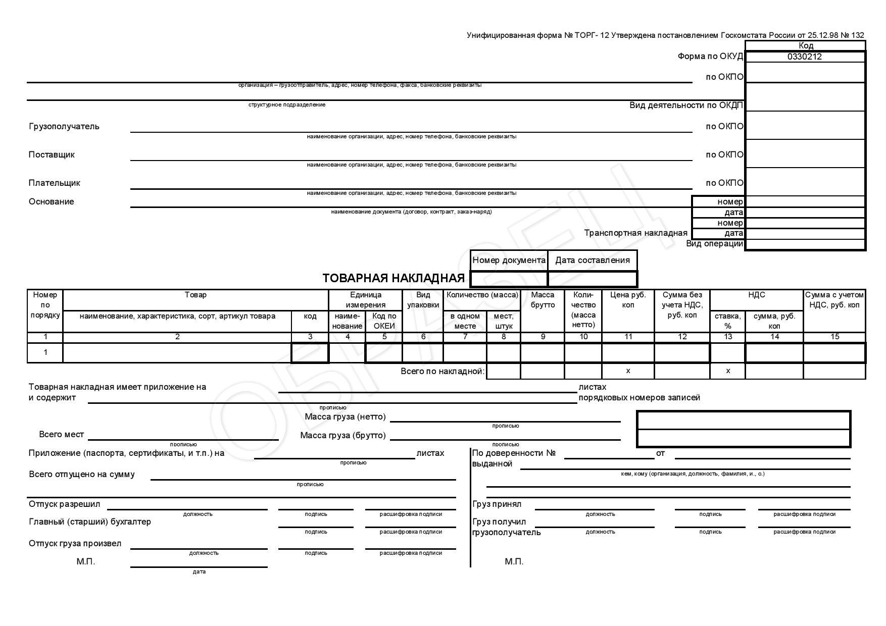 Торг-12: образец заполнения и бланки для excel и word на 1 листе (можно скачать бесплатно), работа с унифицированной формой товарной накладной и правила для всех тн