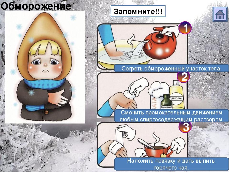 Отморожение — википедия с видео // wiki 2