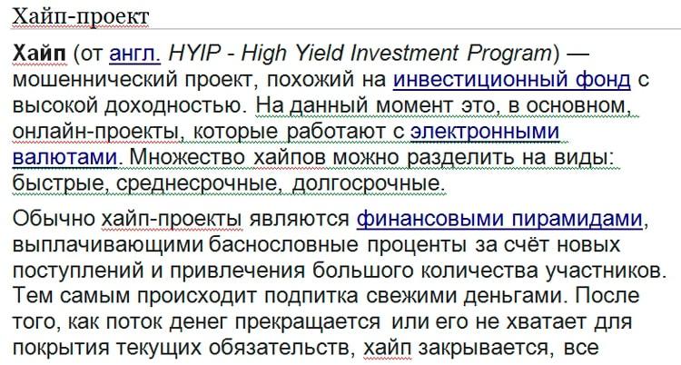 Хайп – что это такое и какие бывают hyip проекты?