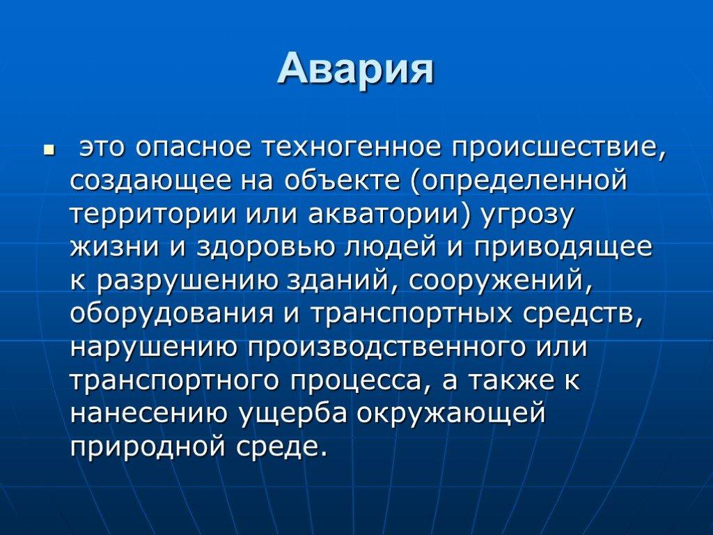 Инцидент — википедия. что такое инцидент