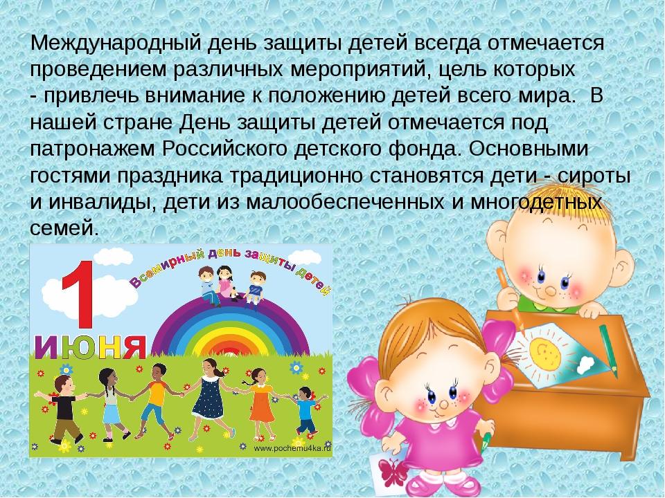 Регионы россии отметили день защиты детей -  общество - тасс