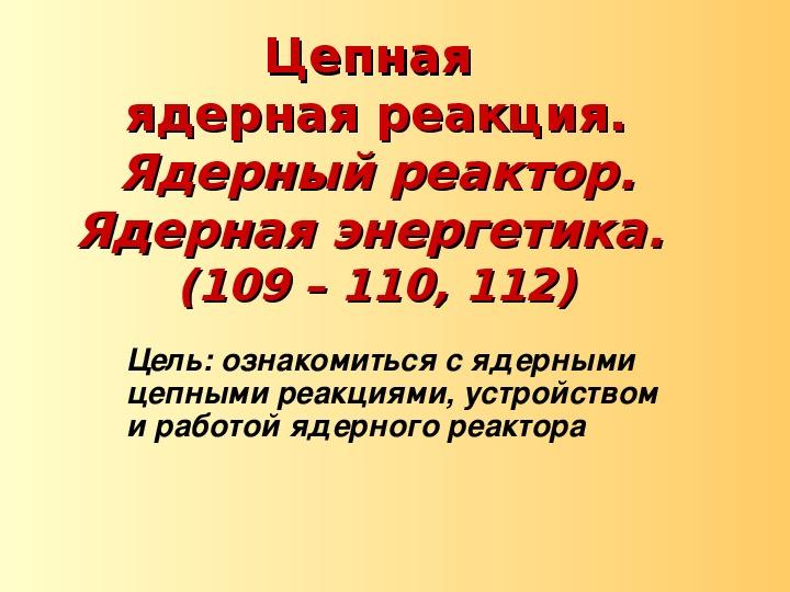 Цепная реакция (химия) — википедия. что такое цепная реакция (химия)