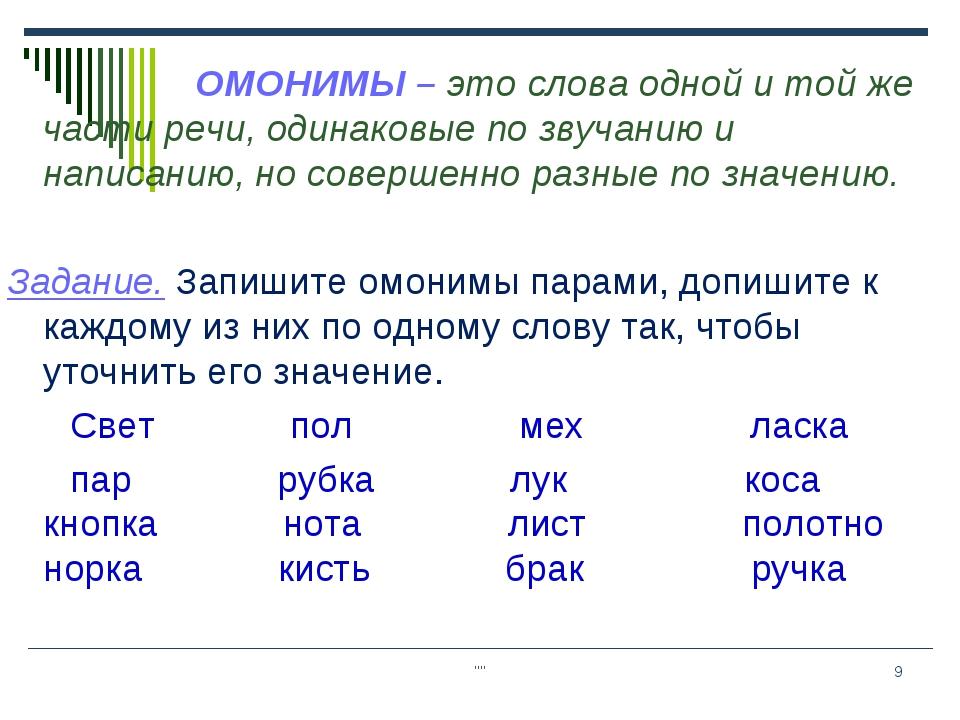Что такое омонимы: виды, словарь омонимов русского языка, примеры предложений с омонимами для детей, определение функциональных и лексических омонимов