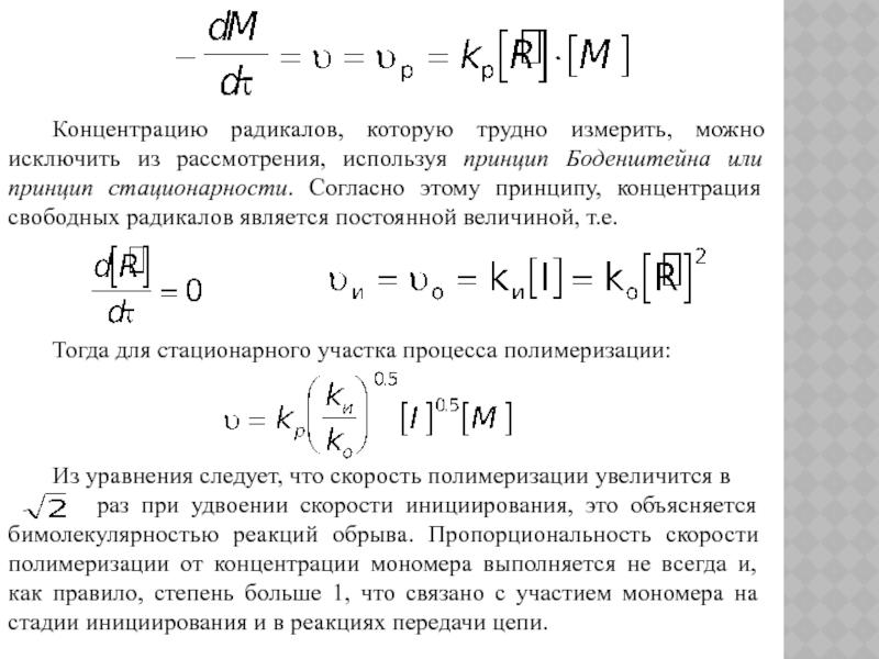 Живая полимеризация - living polymerization - qwe.wiki