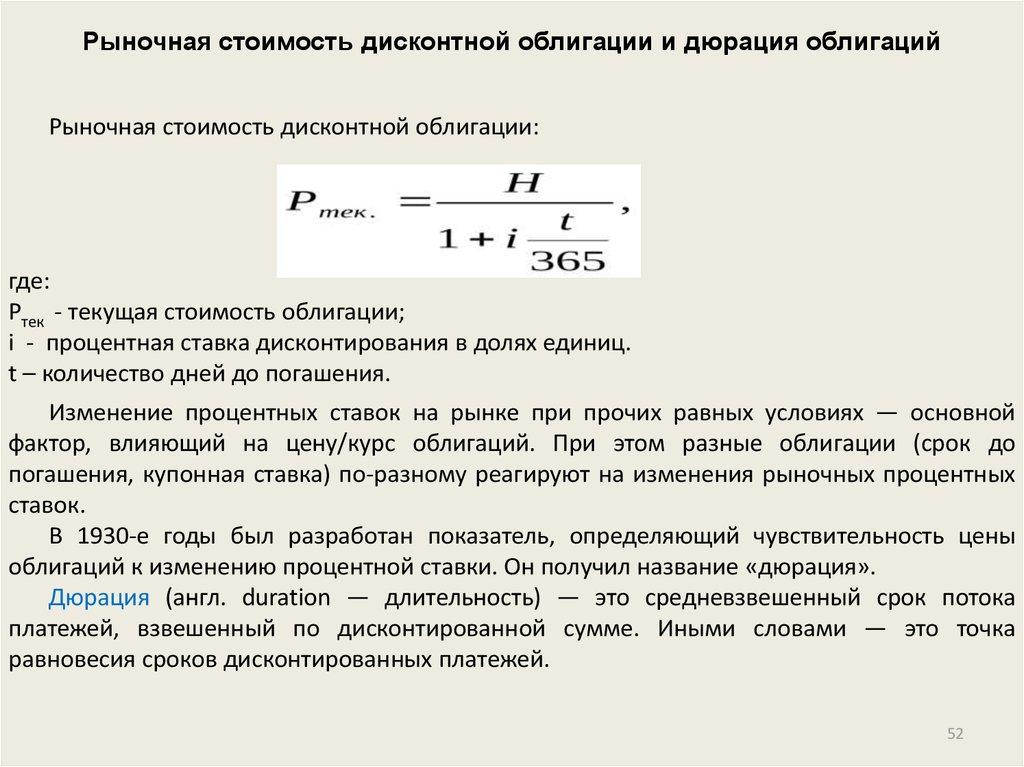 Что такое дюрация облигации: объясняю на примере человеческим языком