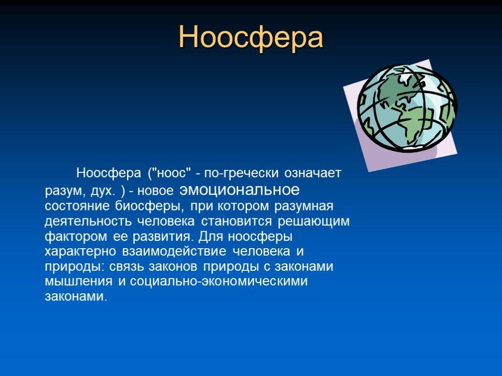 Ноосфера вернадского - мы творим наш мир и будущее