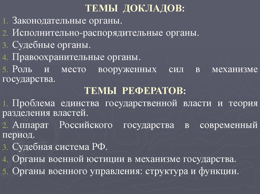 Понятие и признаки государственного органа:  государственный орган – это звено (элемент) механизма государства,