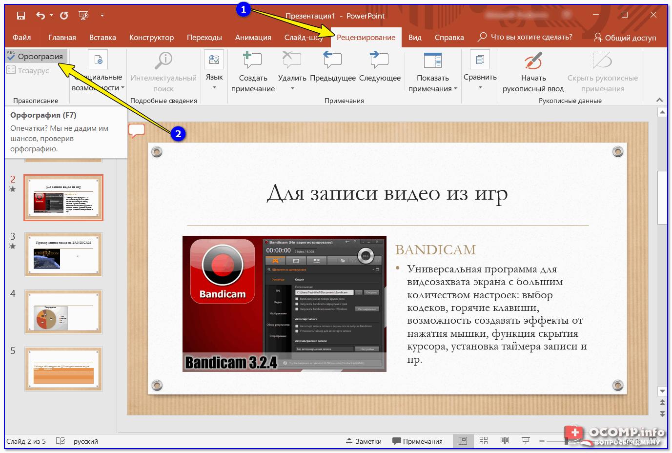 Как сделать презентацию в powerpoint - пошаговая инструкция   biznessystem.ru