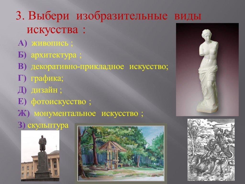 Виды изобразительного искусства. виды и жанры изобразительного искусства :: syl.ru