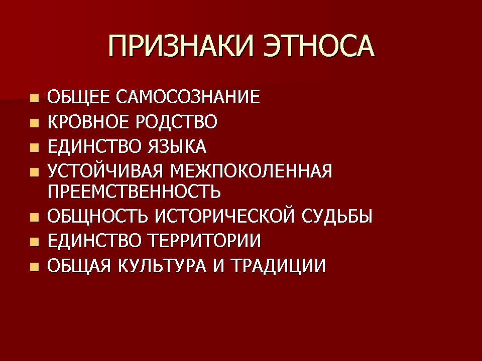 Этнос — википедия. что такое этнос