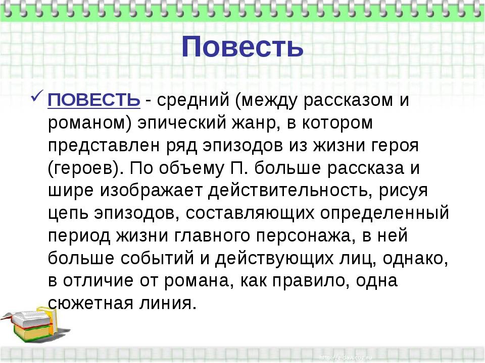 Повесть — википедия с видео // wiki 2