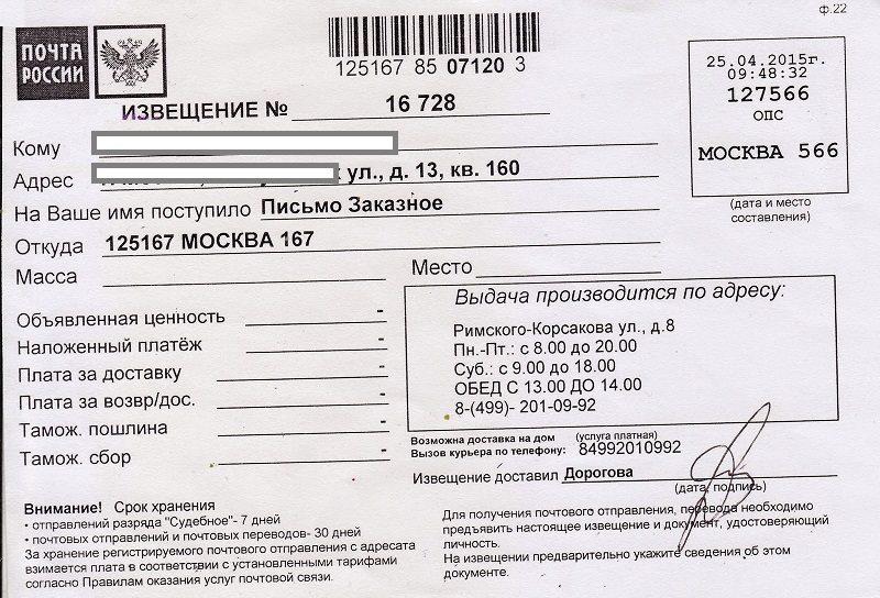 Что такое пришедшее заказное письмо москва дти
