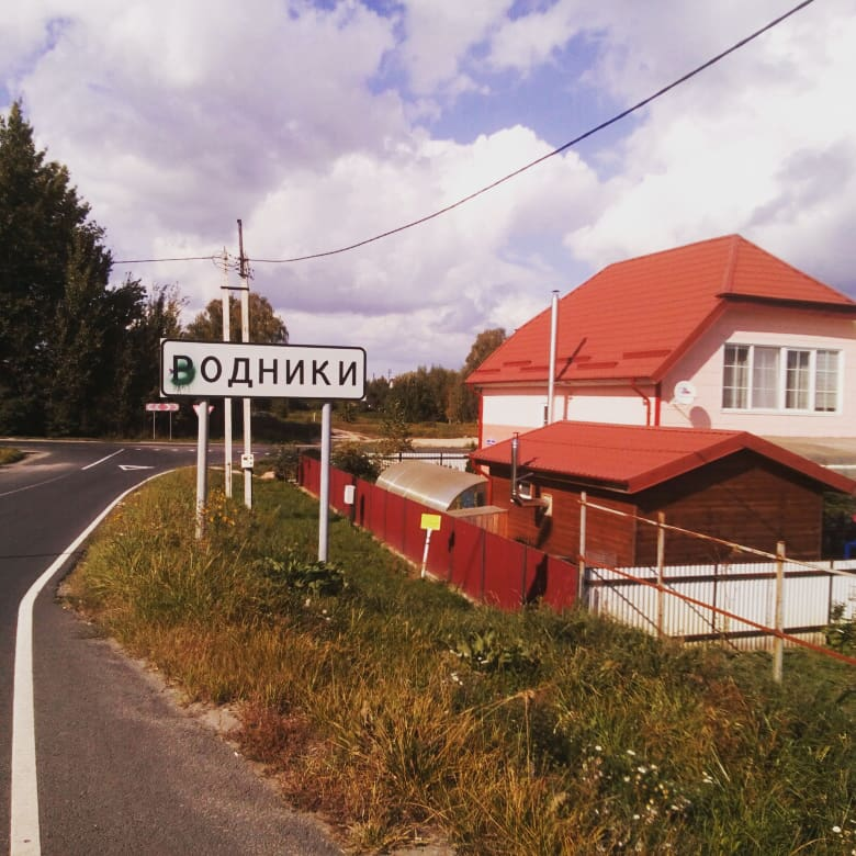 Населённые пункты в россии