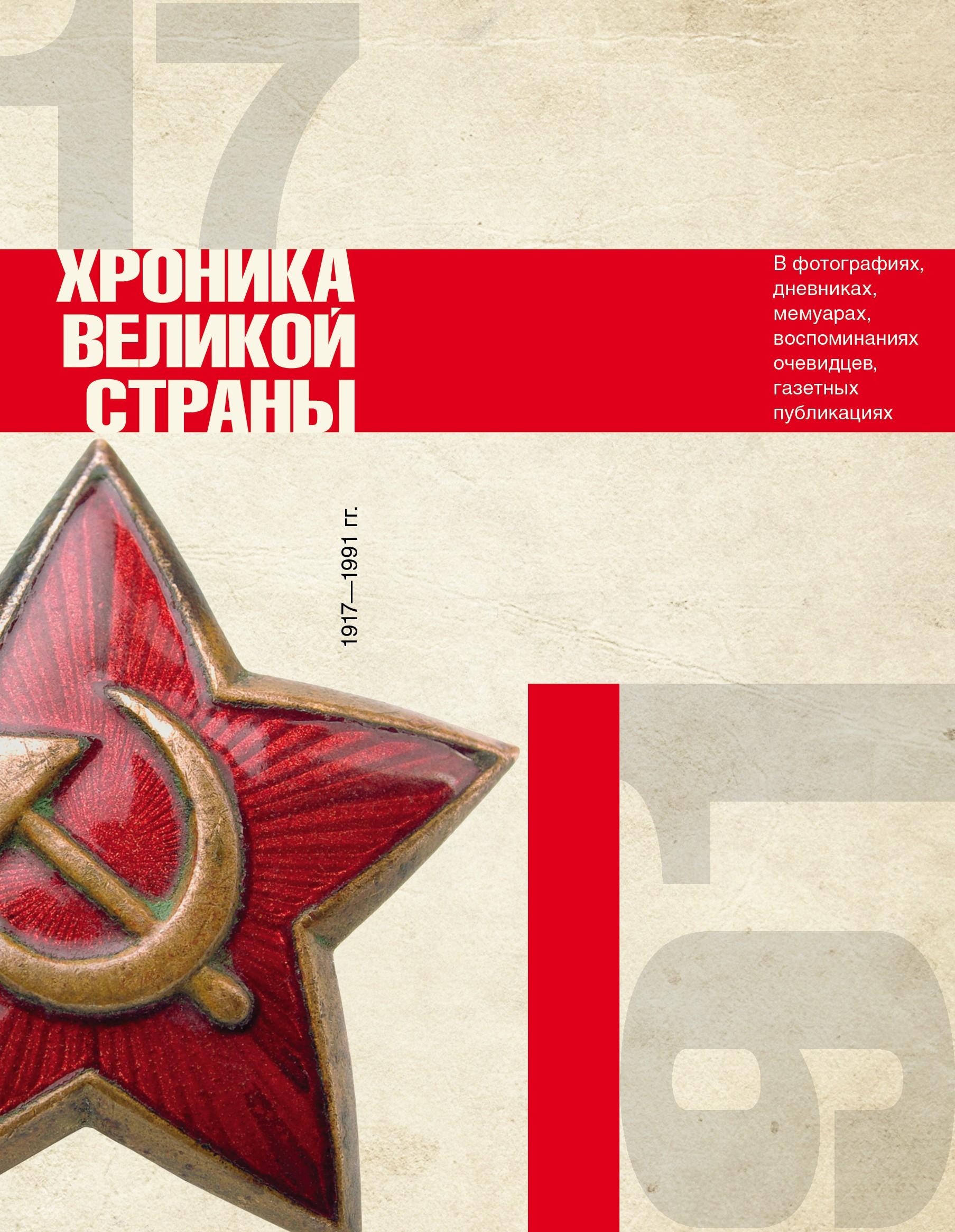 Ссср - история советского союза в деталях