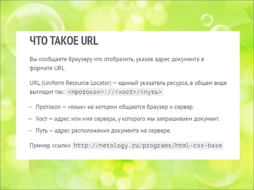 Url сайта, что это такое и каким он должен быть?