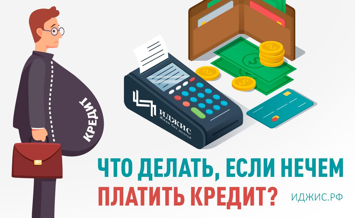 Что предпринимать, если нет возможности оплачивать долги по кредитному договору? советы должникам
