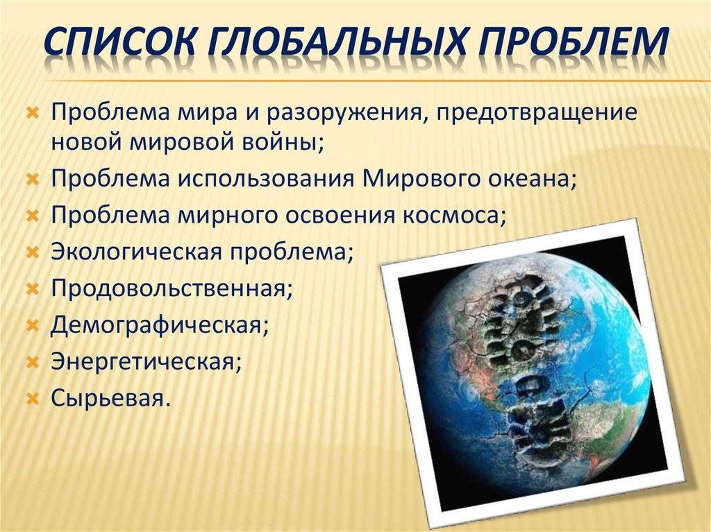 Глобальные проблемы человечества: что угрожает цивилизации?