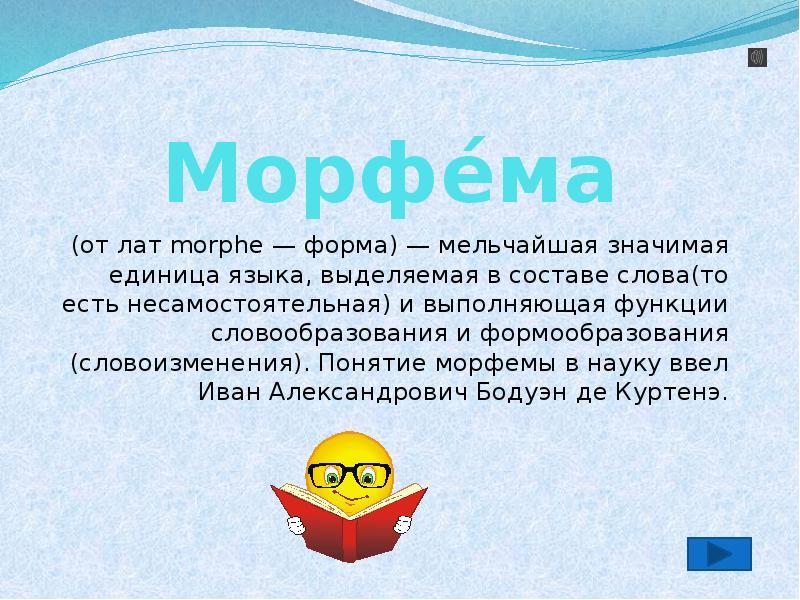 Морфема в русском языке. определение