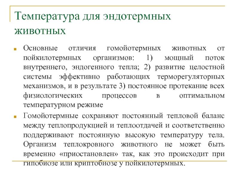 3.1.3. температурные адаптации пойкилотермных организмов