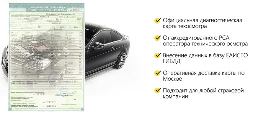 Диагностическая карта автомобиля в 2020 году: новые правила получения