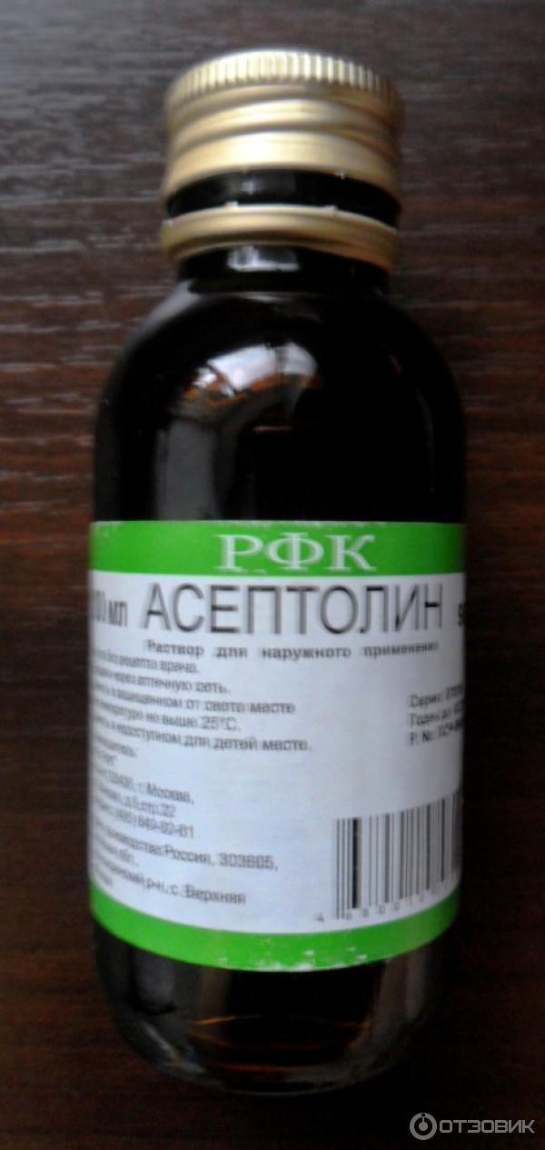 Отзывы: асептолин - состав, инструкция, применение - страница 1