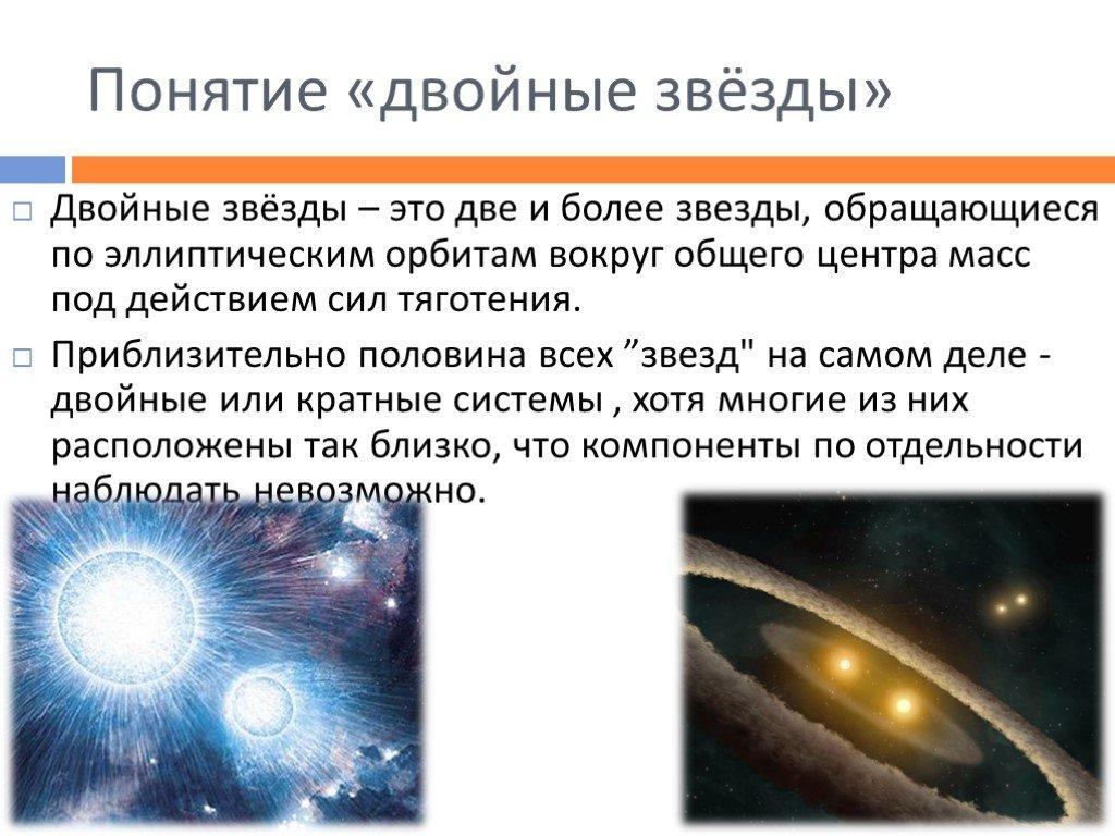"""Двойная звезда – журнал """"все о космосе"""""""